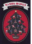 サンタさんありがとう ちいさなクリスマスのものがたり (日本傑作絵本シリーズ)