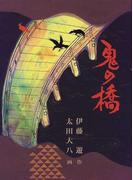 鬼の橋 (福音館創作童話シリーズ)