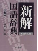 新解国語辞典 第2版