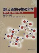 新しい配位子場の科学 物理学・化学・生物学の多電子論