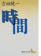 時間 (講談社文芸文庫)(講談社文芸文庫)