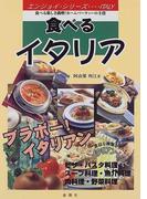 食べるイタリア (エンジョイ・シリーズ)