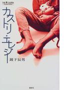 カストリ・エレジー (The Gazira scenario book)