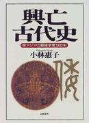 興亡古代史 東アジアの覇権争奪1000年