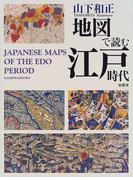 地図で読む江戸時代