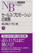 セールス・プロモーションの実際 (日経文庫)(日経文庫)
