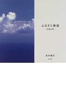 ふるさと海道 伊勢志摩