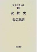 歴史科学大系 第16巻 女性史