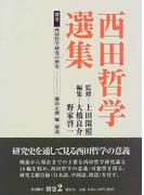 西田哲学選集 別巻2 西田哲学研究の歴史