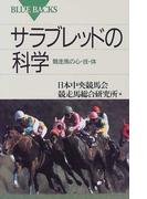 サラブレッドの科学 競走馬の心・技・体 (ブルーバックス)(ブルー・バックス)