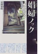 娼婦ノック ノンフィクション・ストーリー