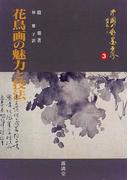 花鳥画の魅力と技法 (中国の水墨世界)
