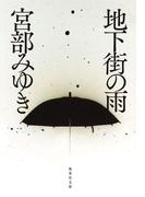 地下街の雨 (集英社文庫)(集英社文庫)