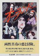 オーランドー (ちくま文庫)(ちくま文庫)