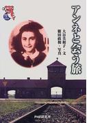 アンネと会う旅 (未知へのとびら ノンフィクション)