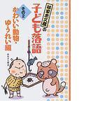 林家木久蔵の子ども落語 その2 かわいい動物・ゆうれい編