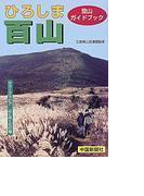 ひろしま百山 登山ガイドブック