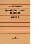 地方都市レスターの経済発展 (中京大学経済学研究叢書)