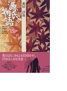 源氏物語 15 東屋 浮舟 (古典セレクション)(古典セレクション)