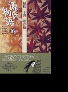 源氏物語 16 蜻蛉 手習 夢浮橋 (古典セレクション)(古典セレクション)