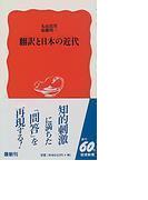 翻訳と日本の近代 (岩波新書 新赤版)(岩波新書 新赤版)