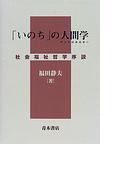 「いのち」の人間学 社会福祉哲学序説