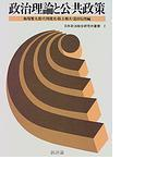 政治理論と公共政策 (日本政治総合研究所叢書)