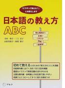 日本語の教え方ABC 「どうやって教える?」にお答えします