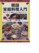 韓国家庭料理入門 薬味いろいろ・野菜たっぷり・混ぜておいしい