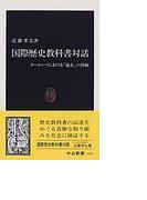 国際歴史教科書対話 ヨーロッパにおける「過去」の再編 (中公新書)(中公新書)