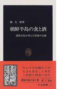 朝鮮半島の食と酒 儒教文化が育んだ民族の伝統 (中公新書)(中公新書)