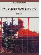 アジア米軍と新ガイドライン (岩波ブックレット)(岩波ブックレット)