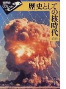 歴史としての核時代 (世界史リブレット)