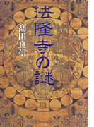 法隆寺の謎