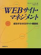 WEBサイト・マネジメント 成功するWEBサイト構築術