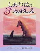 しあわせの3つのおしえ (評論社の児童図書館・絵本の部屋)