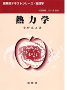 熱力学 (裳華房テキストシリーズ−物理学)
