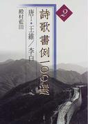 詩歌書例一〇〇選 2 唐 1 王維/李白