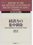 GHQ日本占領史 29 経済力の集中排除