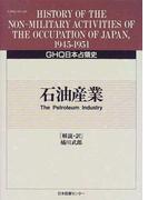 GHQ日本占領史 47 石油産業