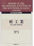 GHQ日本占領史 50 軽工業