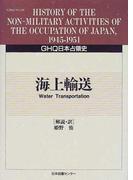 GHQ日本占領史 54 海上輸送