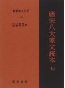 新釈漢文大系 114 唐宋八大家文読本 7