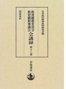 教育刷新委員会教育刷新審議会会議録 第13巻 関係資料