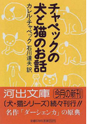 チャペックの犬と猫のお話 (河出文庫)(河出文庫)