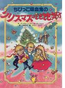 ちびっこ吸血鬼のクリスマスはどきどき気分 (ちびっこ吸血鬼シリーズ)