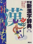 学習新漢字辞典 新装第2版