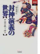 封神演義の世界 中国の戦う神々