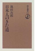 日本人のきた道 (朝日選書)(朝日選書)