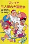 ズッコケ三人組の大運動会 (ポプラ社文庫 ズッコケ文庫)(ポプラ社文庫)